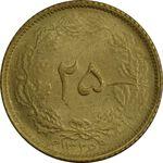 سکه 25 دینار 1326 (ترک قالب) - MS63 - محمد رضا شاه