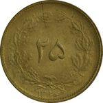 سکه 25 دینار 1326 (ترک پولک) - MS64 - محمد رضا شاه