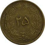 سکه 25 دینار 1326 (شکستگی قالب) - EF40 - محمد رضا شاه