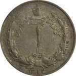 سکه 1 ریال 1322 - VF25 - محمد رضا شاه