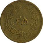 سکه 25 دینار 1329 (بر آمدگی اضافه) - VF35 - محمد رضا شاه