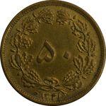 سکه 50 دینار 1321 - AU50 - محمد رضا شاه