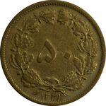 سکه 50 دینار 1321 - VF30 - محمد رضا شاه