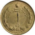 سکه 1 ریال 1353 (طلایی) - MS62 - محمد رضا شاه