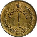 سکه 1 ریال 2535 (طلایی) - MS63 - محمد رضا شاه