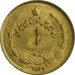 سکه 1 ریال 2535 (طلایی) - MS62 - محمد رضا شاه