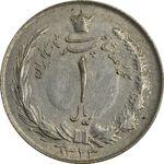 سکه 1 ریال 1323 - EF45 - محمد رضا شاه