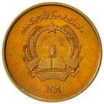 جمهوری افغانستان
