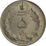 سکه 5 ریال 1323 - MS63 - محمد رضا شاه