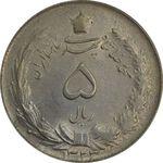 سکه 5 ریال 1323 - MS62 - محمد رضا شاه