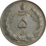 سکه 5 ریال 1323 - AU55 - محمد رضا شاه