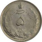 سکه 5 ریال 1324 - AU58 - محمد رضا شاه