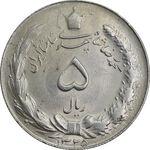 سکه 5 ریال 1325 - MS63 - محمد رضا شاه