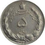 سکه 5 ریال 1325 - EF40 - محمد رضا شاه