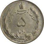 سکه 5 ریال 1327 - AU58 - محمد رضا شاه