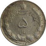 سکه 5 ریال 1327 - EF40 - محمد رضا شاه