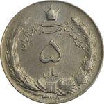 سکه 5 ریال 1328 - EF45 - محمد رضا شاه