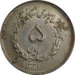سکه 5 ریال 1331 مصدقی (جابجایی ریال) - محمد رضا شاه