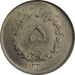 سکه 5 ریال 1331 مصدقی - MS63 - محمد رضا شاه