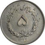 سکه 5 ریال 1332 مصدقی - MS62 - محمد رضا شاه