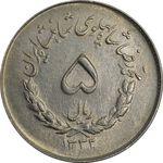 سکه 5 ریال 1332 مصدقی - AU58 - محمد رضا شاه