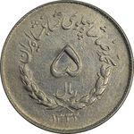 سکه 5 ریال 1332 مصدقی - AU55 - محمد رضا شاه