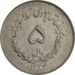 سکه 5 ریال 1334 مصدقی - EF45 - محمد رضا شاه