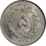 سکه 5 ریال 1336 مصدقی - MS64 - محمد رضا شاه