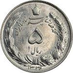 سکه 5 ریال 1338 (نازک) - MS64 - محمد رضا شاه