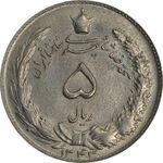 سکه 5 ریال 1343 - MS62 - محمد رضا شاه