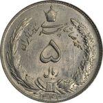 سکه 5 ریال 1343 - MS64 - محمد رضا شاه