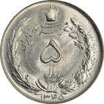 سکه 5 ریال 1345 - MS65 - محمد رضا شاه