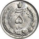 سکه 5 ریال 1345 - MS64 - محمد رضا شاه