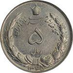 سکه 5 ریال 1345 - MS62 - محمد رضا شاه
