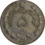 سکه 5 ریال 1347 آریامهر - VF35 - محمد رضا شاه