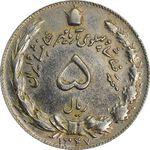 سکه 5 ریال 1347 آریامهر - EF45 - محمد رضا شاه