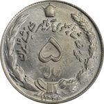 سکه 5 ریال 1348 آریامهر - MS64 - محمد رضا شاه