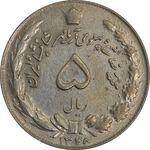 سکه 5 ریال 1348 آریامهر - EF45 - محمد رضا شاه