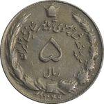 سکه 5 ریال 1349 آریامهر - VF35 - محمد رضا شاه