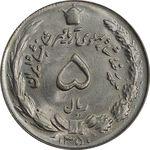 سکه 5 ریال 1350 آریامهر - MS65 - محمد رضا شاه
