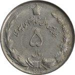 سکه 5 ریال 2535 پنجاهمین سال - AU - محمد رضا شاه