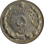 سکه 5 ریال 2536 آریامهر - AU - محمد رضا شاه