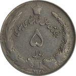 سکه 5 ریال 2535 پنجاهمین سال (چرخش 90 درجه) - VF35 - محمد رضا شاه