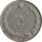 سکه 5 ریال 2535 پنجاهمین سال (چرخش 65 درجه) - VF35 - محمد رضا شاه