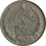 سکه 5 ریال 2535 پنجاهمین سال (چرخش 45 درجه به چپ) - AU50 - محمد رضا شاه