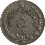 سکه 5 ریال 1353 آریامهر (چرخش 65 درجه) - VF35 - محمد رضا شاه
