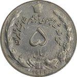 سکه 5 ریال 2536 آریامهر (چرخش 80 درجه) - EF45 - محمد رضا شاه