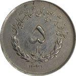 سکه 5 ریال 1331 مصدقی (چرخش حدود 90 درجه) - VF30 - محمد رضا شاه