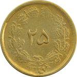 سکه 25 دینار (یک ریال) 1329 (قالب اشتباه) - VF35 - محمد رضا شاه