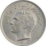 سکه 20 ریال 1350 - MS63 - محمد رضا شاه